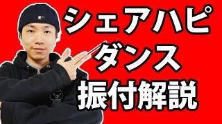getlinkyoutube.com-シェアハピダンス振り付け(Share The Love)