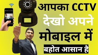 How to Online/Configure any DVR and Router (Hindi/English)