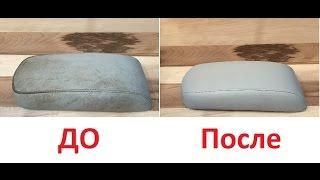 getlinkyoutube.com-Как красить кожаный подлокотник авто в домашних условиях?
