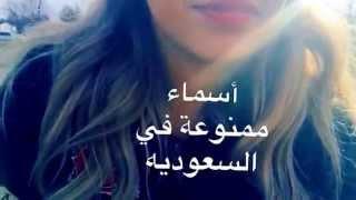 getlinkyoutube.com-مهمه شاقه + الأسماء الغريبه
