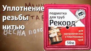 Уплотнение резьбы нитью / Thread seal thread