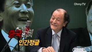 getlinkyoutube.com-[이털남2-429회]'정글만리' 열풍 조정래 작가
