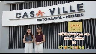 getlinkyoutube.com-รีวิว - เยี่ยมชม คาซ่า วิลล์ วัชรพล - เพิ่มสิน (Casa Ville Watcharapol - Permsin)