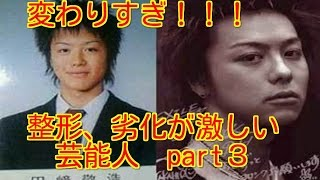 getlinkyoutube.com-【変わりすぎ!!!】整形、劣化が激しい芸能人 part3