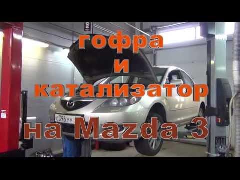Катализатор Mazda 3. Катализатор на Mazda 3 в Петербурге.