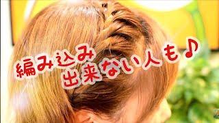 getlinkyoutube.com-超簡単!ねじるだけ☆【ショートでもボブでも☆ヘアアレンジ】自分で簡単ヘアアレンジ❗Hair arrangement🎵 誰でもできる♥自分でカワイイ♥ショートにもボブにも浴衣にも☆【可愛い髪型】