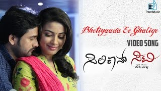 Siliconn City Kannada Movie | Bhetiyaada Ee Ghalige Video Song | Srinagar Kitty | Trend Music