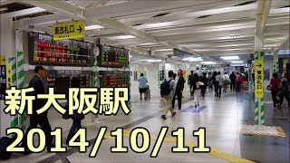【新大阪工事レポ31】新大阪駅改良工事(おおさか東線工事) 2014/10/11