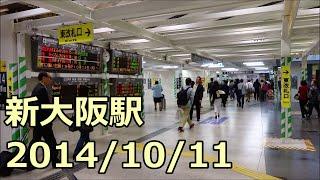 getlinkyoutube.com-【新大阪工事レポ31】新大阪駅改良工事(おおさか東線工事) 2014/10/11