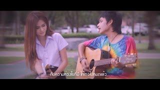 getlinkyoutube.com-MV รับรักฉันได้หม้าย - เมโลดี้  [Official MV HD]