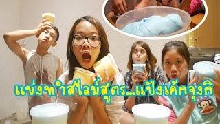 getlinkyoutube.com-แข่งทำสไลม์สูตรแป้งเค้กจุงกิ | Preawploy