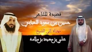 getlinkyoutube.com-قصيدة للشاعر حسين بن سعود الحبابي للشيخ علي بن سعيد بن سلامه