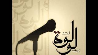 getlinkyoutube.com-لولوة نجد - انا وخلي