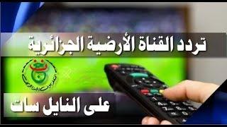getlinkyoutube.com-التردد الجديد للقناة الأرضية الجزائرية + كود البيس programe nationale +code biss جوان 2014