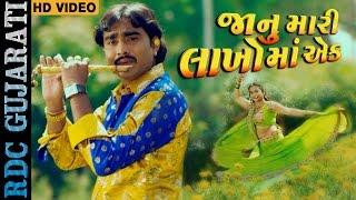Janu Lakho Ma Ek   Title Song | Jignesh Kaviraj, Neha Soni | LOVE SONG | New Gujarati Movie 2016