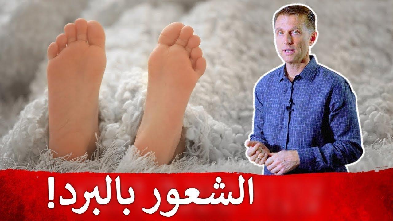 على ماذا تدل برودة القدمين.. 6 أسباب لبرودة الأطراف | دكتور بيرج