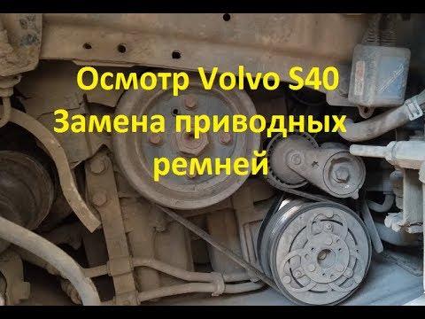 Где находится в Volvo S40 натяжной ролик ремня генератора