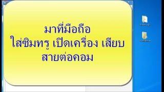 getlinkyoutube.com-ปลดล็อคซิม ทรู super3