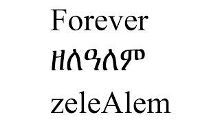 getlinkyoutube.com-Amharic Day Month Year Today Tomorrow Yesterday