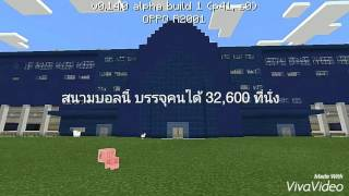 getlinkyoutube.com-Minecraft PE. สนามบอลบุรีรัมย์ยูไนเต็ด