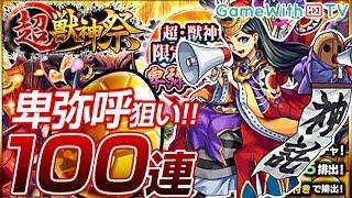 getlinkyoutube.com-【モンスト】卑弥呼狙いで100連!超獣神祭でガチャる!