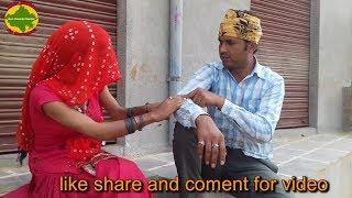 चालू लुगाई और भोलो ताऊ||राजस्थानी हरियाणवी कॉमेडी 2018||Murari Lal New Comedy Video 2018