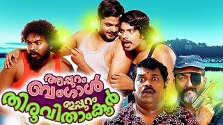 Malayalam Super Hit Movies | Latest Movie 2017 | Malayalam Full Movie | Pashanam Shaji Comedy Movie