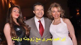getlinkyoutube.com-إبراهيم يسرى مع زوجته واولاده وهل تعرف من هو ابنه الممثل الشاب...مفاجأة...!!