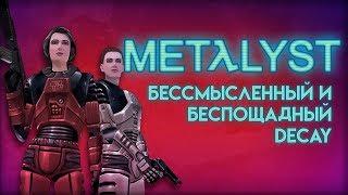 Half-Life: Decay | Сюжет Вкратце