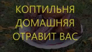 getlinkyoutube.com-Коптильня домашняя убивает