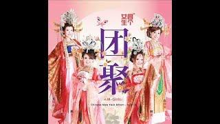 [2017 必听贺岁歌曲] M-Girls 四个女生贺岁歌曲大串烧 ~ Crystal 王雪晶,Angeline 阿妮,Cass 燕子,Queenz 庄群施