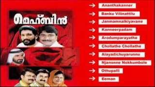 Mehbin | Mappilapattukal | Malayalam