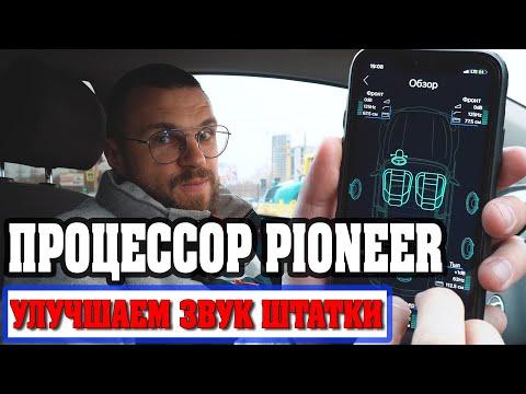 Процессор Pioneer DEQ S1000A! Отличное дополнение к штатной магнитоле!