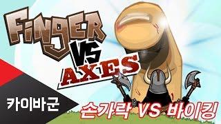 getlinkyoutube.com-[카이바군]  손가락 vs 바이킹 - 약빨고 만든 병맛 플래시게임 finger vs Axes
