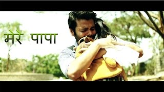 getlinkyoutube.com-Mere Papa - Heart touching Hindi Short film by Dayanand