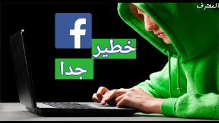 getlinkyoutube.com-خطير: طريقة تمكن من اختراق أي حساب فيسبوك في ثواني !!