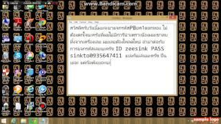 getlinkyoutube.com-แจกรหัส PB ยศ 1 ดอกทอง