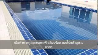 getlinkyoutube.com-วิธีการทำความสะอาดสระว่ายน้ำ
