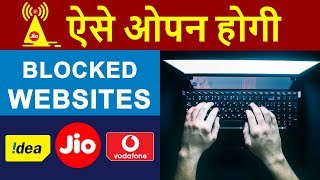 How To Open Blocked Websites | How JIO 4G, AIRTEL, IDEA Ban or Block Websites in INDIA Explained