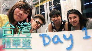 getlinkyoutube.com-《台灣精華遊》Day1 - 台北初體驗