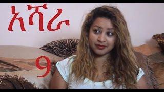 Ashara (አሻራ) Addis TV Ethiopian Drama part 9