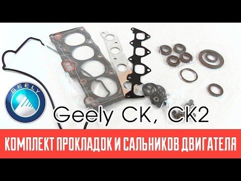 Geely CK, CK2. Комплект прокладок и сальников двигателя