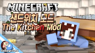 getlinkyoutube.com-토뭬이토 주세요!! [마인크래프트: 샌드위치 모드] - The Kitchen Mod - [잠뜰]