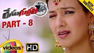 Race Gurram Telugu Full Movie w/subtitles | Allu Arjun | Shruti Haasan | Part 8 | Mango Videos