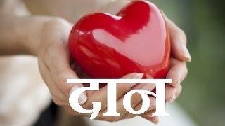getlinkyoutube.com-Daan (दान) a motivational Hindi poem on organ and body donation.