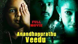 Anandhapurathu Veedu Tamil Full Movie