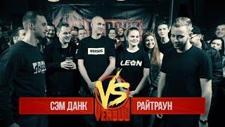 VERSUS: FRESH BLOOD 3 (Сэм Данк VS Райтраун) Четвертый Отборочный Баттл