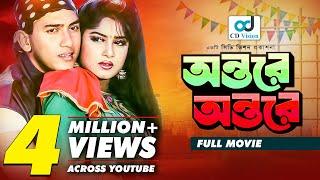 getlinkyoutube.com-Ontore Ontore (2016) | Full HD Bangla Movie | Salman Shah | Moushumi | Anowara | CD Vision