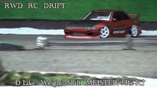 【DRIFT】RWD RC DRIFT [D-Like S13 SILVIA/Re-R]