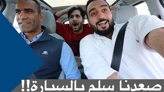 Driving on a staircase with a car !!! صعدنا السلم بالسيارة
